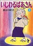 いじわるばあさん (1)