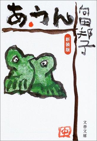 あ・うん (文春文庫)
