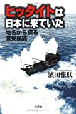 ヒッタイトは日本に来ていた―地名から探る渡来民族
