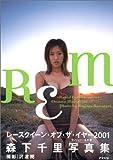 Morishita-Chisato-REM-Papid-Eye-Movement---Photography----Japanese-Import-