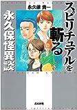 永久保怪異談スピリチュアルを斬る!