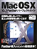 Mac OS X 10.3 Pantherパーフェクトガイド―すべてがわかる最強のMac OS解説書 (アスキームック―Macpower Macpeople mook)