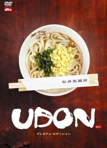 UDON プレミアム・エディション [DVD]