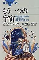 もう一つの宇宙―量子力学と相対論から出てきた並行宇宙の考え方 (ブルーバックス)