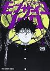モブサイコ100 第5巻 2013年12月18日発売