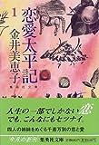 恋愛太平記〈1〉 (集英社文庫)