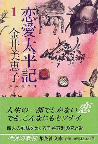 恋愛太平記 1