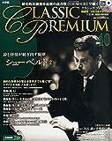 CD付マガジンクラシックプレミアム(40) 2015年 7/21 号 [雑誌]
