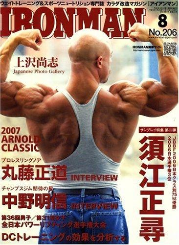 アイアンマン2007年 08月号