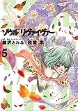 ソウルリヴァイヴァー(5) (ヒーローズコミックス)