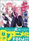 ゼロの使い魔 第6巻 2005-11発売