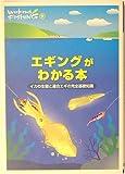 エギングがわかる本—イカの生態と適合エギの完全基礎知識 (ウィークエンドフィッシングシリーズ)