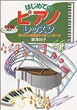 はじめてのピアノ・レッスン—基本から曲演奏まで楽しく学べる