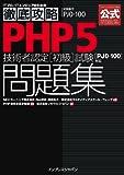 徹底攻略PHP5技術者認定[初級]試験問題集[PJ0-100]対応 徹底攻略シリーズ