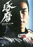 佐藤琢磨2007F1ダイアリー―琢磨 (CG BOOKS―GO FOR IT!)