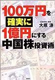 100万円を確実に1億円にする中国株投資術