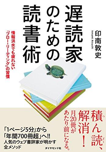 遅読家のための読書術―――情報洪水でも疲れない「フロー・リーディング」の習慣