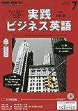 NHKラジオ 実践ビジネス英語 2016年 07 月号 [雑誌]