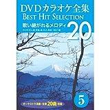 DVDカラオケ全集 5 歌い継がれるメロディ DKLK-1001-5