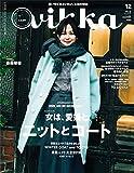 vikka 2016年12月号 (ヴィカ vol.28)