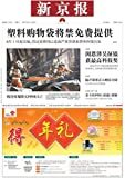 Beijing Evening News = Beijing Wanbao