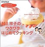 村上祥子のワクワクはじめてクッキング―ママと子どものお菓子のレシピ (Girls book)