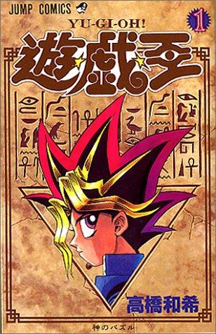 遊☆戯☆王 (1) (ジャンプ・コミックス)