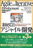 初めてのアジャイル開発 ?スクラム、XP、UP、Evoで学ぶ反復型開発の進め方?