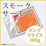 スモークサーモン キング【スライス】(100g)