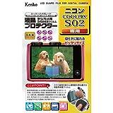 Kenko 液晶保護フィルム 液晶プロテクター Nikon COOLPIX S02用 KLP-NCPS02