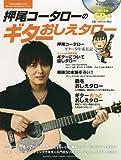 押尾コータローのギターおしえタロー (ヤマハムックシリーズ)