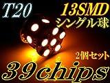 T20 13SMD3chipシングル球オレンジ球2個メール便発送商品LEDポジションスモール前照灯マーカー球ウインカーバックランプ汎用バックアップランプコーナーリングランプクリアランスランプ