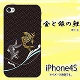 iPhone 4S/4対応 携帯ケース【232金と銀の鯉】