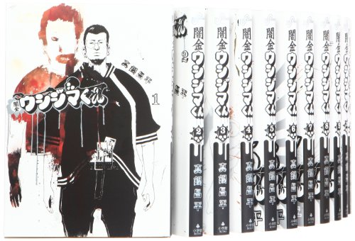 闇金ウシジマくん コミック 1-25巻 セット (ビッグコミックス)