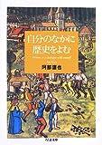 自分のなかに歴史をよむ (ちくま文庫)