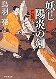 妖し陽炎の剣 新装版―介錯人・野晒唐十郎 (祥伝社文庫)
