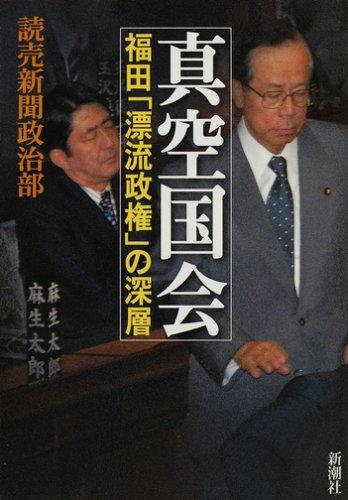 真空国会―福田「漂流政権」の深層