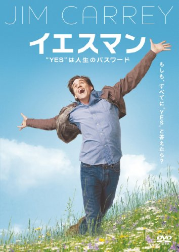 """イエスマン """"YES""""は人生のパスワード 特別版 [DVD] -"""