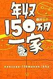 年収150万円一家 (コミックエッセイ)