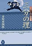 ふろしき同心御用帳 三分の理 (学研M文庫)