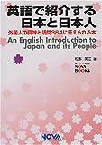 英語で紹介する日本と日本人—外国人の興味と疑問364に答えられる本