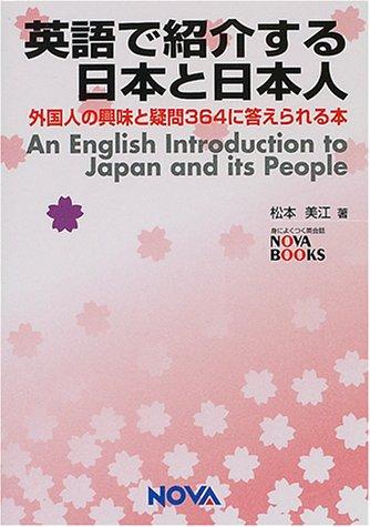 英語で紹介する日本と日本人