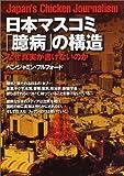 日本マスコミ「臆病」の構造