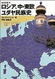 ロシア、中・東欧ユダヤ民族史 (叢書東欧)(アニコー プレプク)