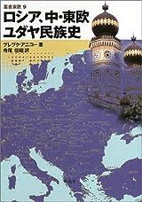 ロシア、中・東欧ユダヤ民族史 (叢書東欧)