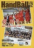 スポーツイベントハンドボール 2016年 12 月号 [雑誌]