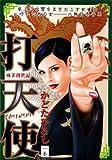 打天使 1 (1) (キングシリーズ 漫画スーパーワイド)