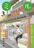 ミル 3 (ビッグ コミックス)