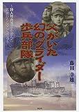 父がいた幻のグライダー歩兵部隊—詩人竹内浩三と歩んだ筑波からルソンへの道