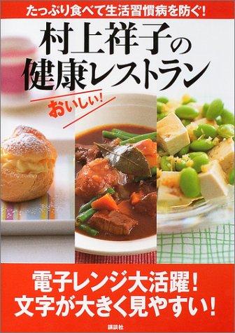 村上祥子の健康レストラン―たっぷり食べて生活習慣病を防ぐ!
